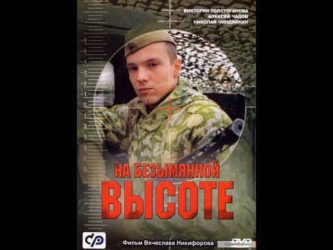 Russian movie with English subtitles:  At an Unnamed Height Part 1 (2004)