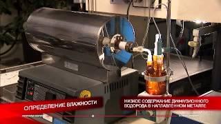 Тестирование качества сварочных материалов(, 2014-03-27T14:10:07.000Z)