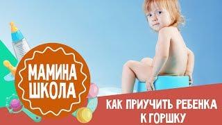 Как приучить ребенка к горшку. 3 проверенных способа