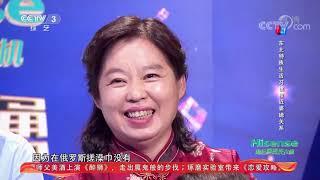 [越战越勇]和婆婆一起洗澡 东北特殊生活习惯拉近婆媳关系  CCTV综艺 - YouTube