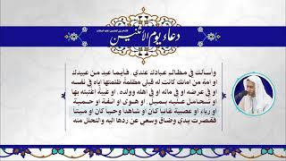 دعاء يوم الإثنين   الخطيب الحسيني عبدالحي آل قمبر