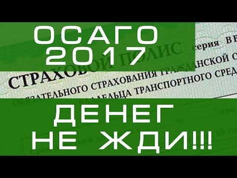 видео: Новое ОСАГО 2017 - тот еще геморрой