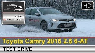 Toyota Camry (Тойота Камри) 2015 тест-драйв с Шаталиным Александром