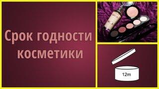 Срок годности косметики(, 2013-03-30T14:58:35.000Z)