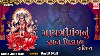 Gayatri Mantra Nu Gyan Vigyan | Concept Of Gayatri Mantra
