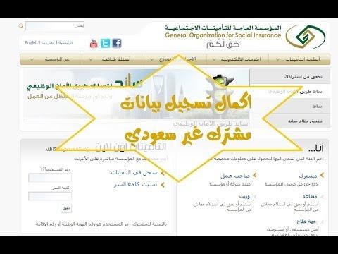 التامينات الاجتماعيه اون لاين | اكمال تسجيل بيانات مشترك غير سعودي