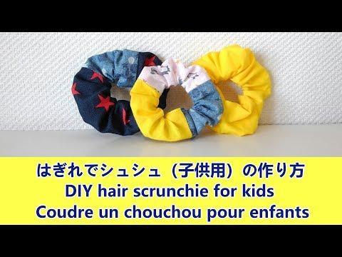 はぎれでシュシュ(子供用)の作り方 DIY hair scrunchie for kids Coudre un chouchou pour enfants
