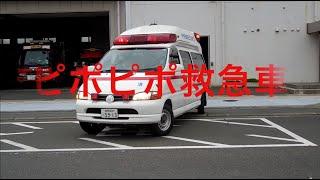 ピポピポ救急車(静岡県中部Ver.) thumbnail