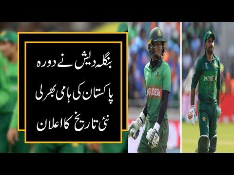 Bangladesh Tour Of Pakistan 2020 Confirmed   New Schedule Of Pakistan vs Bangladesh 2020   9 News HD