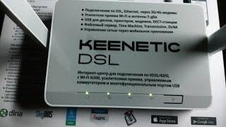 Keenetic DSL KN-2010, PPPoE настройка