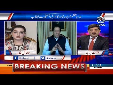 Rubaroo | 25 September 2020 | Part 1 | Aaj News | AF1H