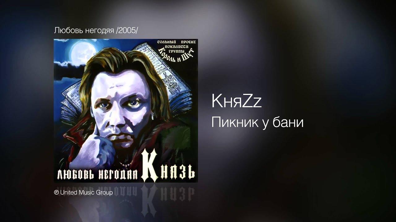 Княzz ломтик хлеба любовь негодяя /2005/ youtube.