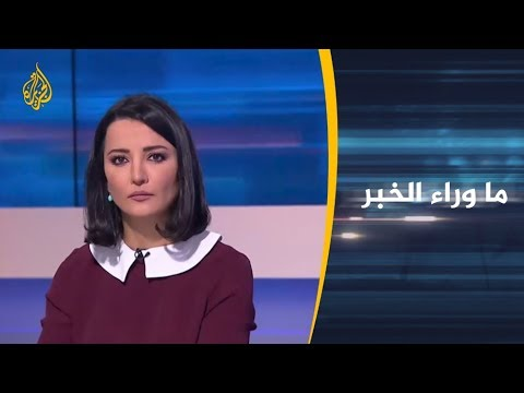 ما وراء الخبر- القمة الخليجية.. ما فرص العمل المشترك مستقبلا؟ ????  - نشر قبل 37 دقيقة