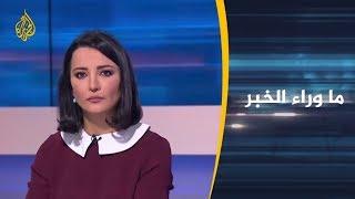 ما وراء الخبر- القمة الخليجية.. ما فرص العمل المشترك مستقبلا؟