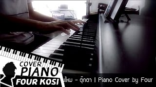 [ Cover ] ความรักต้องการฉันไหม - ตุ๊กตา (Piano)