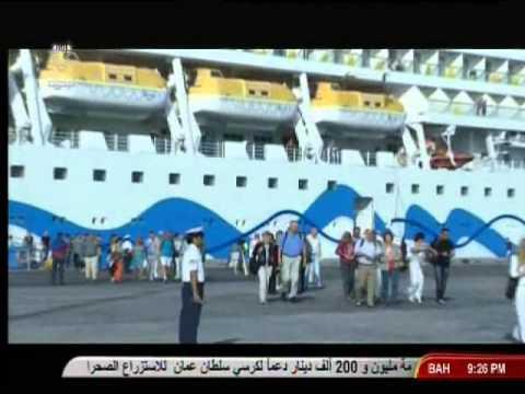 #Bahrain Cruise in Bahrain اتخاذ الإجراءات لأستقبال باخرة سياحية وصلت البحرين