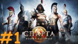 #1 ОЧЕРЕДНЫЕ ПРОБЛЕМЫ | Спарта: Война Империй
