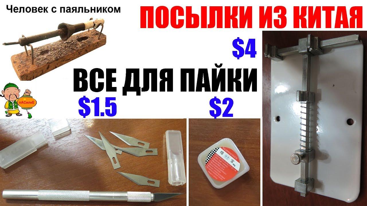 Купить припои: цены, характеристики, отзывы. Забрать из более 200 магазинов по москве и россии. Все товары выбрать магазин, показывать: