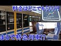 【どこから乗ってもどこまで乗っても500円】JR西日本の新快速にあるAシートに乗ってみた