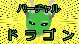 ゴージルの動画「【バーチャルYoutuber】参上!洞窟竜ゴージル」のサムネイル画像