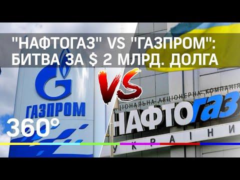 """Нафтогаз"" Vs ""Газпром"": битва за $ 2 млрд. долга. Что решил арбитраж?"