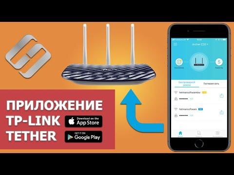 📱 Приложение Tether для настройки роутера TP-LINK 🌐 с телефона в 2019 🖥️