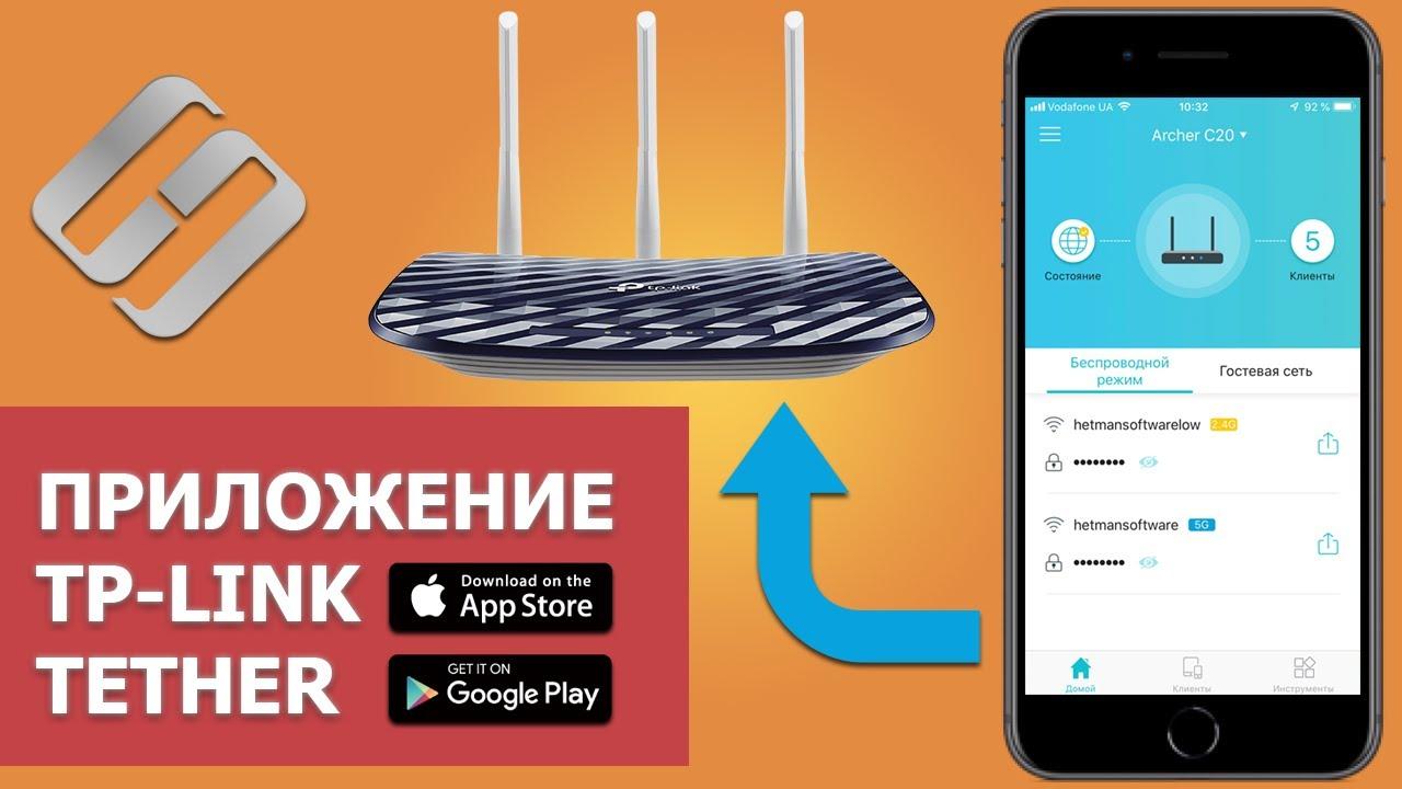 📱 Приложение Tether для настройки роутера TP-LINK 🌐 с телефона в 2021 🖥️