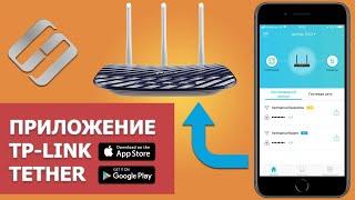 📱 Приложение Tether для настройки роутера TP-LINK 🌐 с телефона в 2021 🖥️ screenshot 2