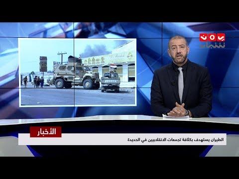 نشرة اخبار الحادية عشر مساءا 12 - 11 - 2018 | تقديم هشام جابر | يمن شباب
