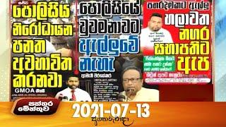 Paththaramenthuwa - (2021-07-13) | ITN Thumbnail
