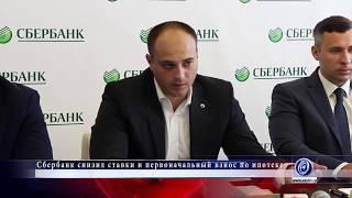 видео Изменение условий по ипотечным кредитам в Банке УРАЛСИБ