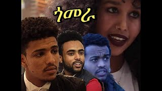 Gomera Eritrean movie   part 1 sweden Stockholm ( gezana  young artists group )