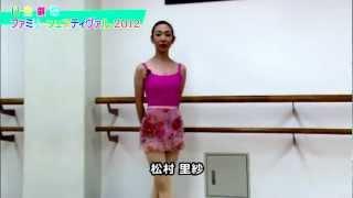 2012年8月24日〜26日東京・日比谷の日生劇場において ファミリーフェス...