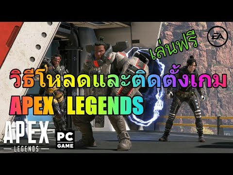 วิธีโหลดและติดตั้งเกม Apex Legends   [ เกมฟรี ออนไลน์ ]