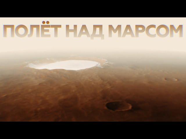 Внеземная красота: кадры пролёта над марсианским кратером