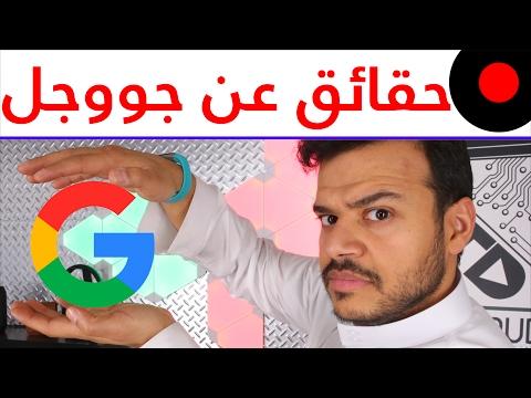 Facts about Google 😍 37 معلومة عن...