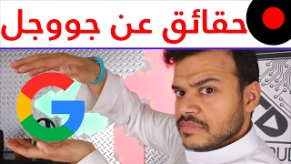 Facts about Google  37 معلومة عن شركة جووجل
