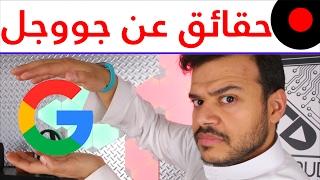 Facts about Google  37 معلومة عن شركة جووجل