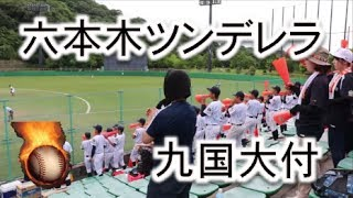 """Cheer of Kyushu International University!! """"Roppongi Tsunderella"""" b..."""