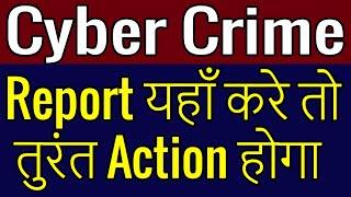 what is cyber crime hindi   cybercrime ki report kahan karen National cyber crime reporting portal  