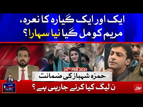 Bus Bohat Hogaya on Bol News   Latest Pakistani Talk Show