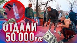 Месячная зарплата за 1 БРОСОК БУТЫЛКИ! Water bottle flip challenge with Макс Топор