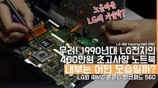 LG가 이걸? 1990년대 400만원짜리 초고사양 노트북 분해하기! 내부는 어떤 모습일까? LG-IBM ThinkPad 560