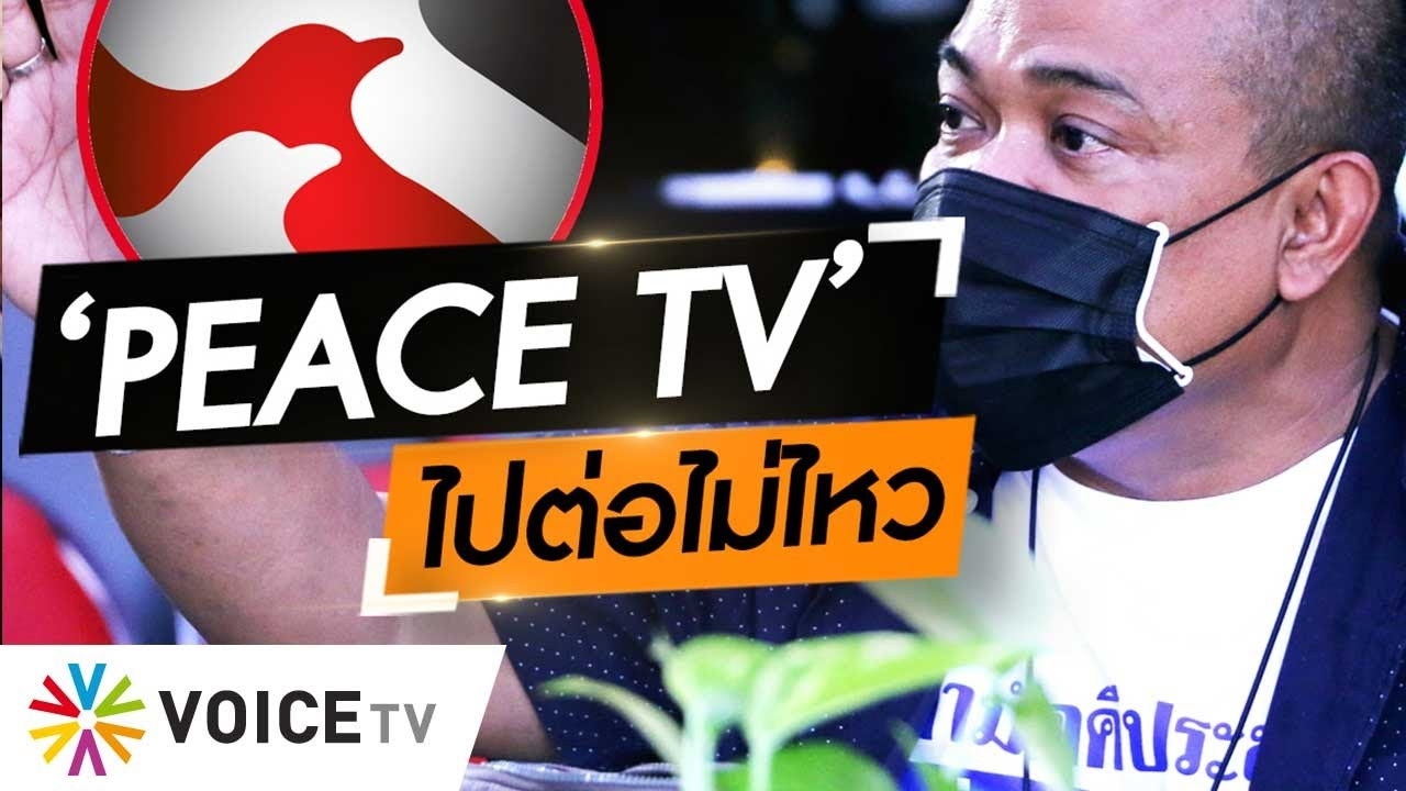 Wake Up Thailand - PEACE TV ปิดตัว หลังเผชิญปัญหาเศรษฐกิจ ยื้อเต็มที่แต่ไปต่อไม่ไหว