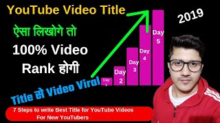Write Catchy Best Title for YouTube Video that Get More views Hindi 2019 | Rank YouTube Videos Fast