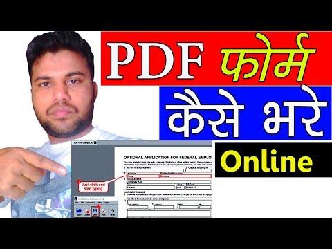 Online PDF Form कैसे भरे || How To Fill Online PDF File || Edit Kaise Kare PDF || In Hindi || 2019