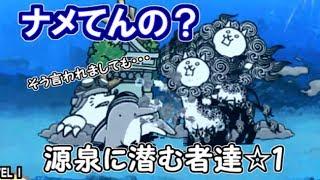 源泉に潜む者達 ☆1 にゃんこ大戦争 thumbnail