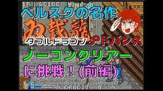 ベルスク の 名作 ダブルドラゴン アドバンス ノーコンクリアー に挑戦 前編(GBA)
