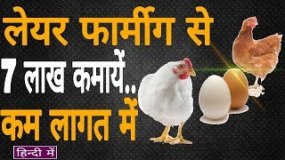 How To Start Lager Poultry Farming New Business Idea,Small,Startup,Creative,Home Beard, SMM HINDI