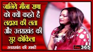 EXCLUSIV INTERVIEW: मशहूर गायिका मीना राणा ने ऐसे की गढ़वाली लोकगीतों को गाने की शुरुआत.SAMVAAD365